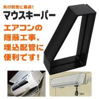 【お取り寄せ】 ●裏面がマグネットになっているので背板に取付けて使用してください。 ●先行配管に最適...