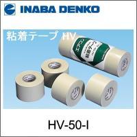 因幡電工 エアコン配管用 粘着テープ 50mmX20M HV-50-I 1個 ●薄肉厚の粘着テープで...