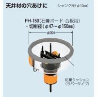 ☆未来工業製  フリーホルソー の FH−150 です  ☆石膏ボード・合板などの穴あけに最適です ...