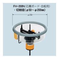 ☆未来工業製  フリーホルソー の FH−200 です  ☆石膏ボード・合板などの穴あけに最適です ...