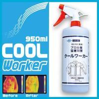 PRO 仕様 猛暑対策 冷感持続スプレー クールワーカー COOL Worker 東神電気