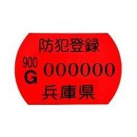 兵庫県防犯登録協会発行です。  ※当店販売の自転車と同時購入の方に限ります。