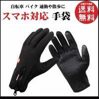 手袋 メンズ レディース スマホ対応 防寒 防水 グローブ 通勤 自転車