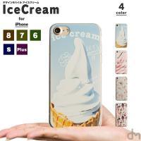 思わず食べたくなるようなアイスクリームがとってもキュート。 とろけそうなあま~いシャーベットカラーの...