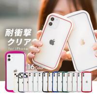iPhone11 ケース アイフォン11 ケース iPhone SE2 iPhone8 ケース iPhone11proケース XR ケース 耐衝撃 透明 クリア