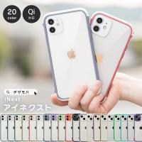 iPhone12 ケース iPhone SE iPhone11 ケース アイフォン 12 mini ケース アイフォン11 ケース iPhone 12 pro SE2 8 XR X ケース 透明 アイネクスト