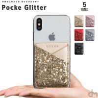 スマホ カード入れ ポッケ ポケット iPhone Xperia android かわいい 背面 貼り付け ラメ キラキラ 全機種対応 「 ポッケグリッター 」
