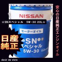 NISSAN 日産 エンジンオイル SN スペシャル 5W-30 20L缶  部分合成油  ※発送は...