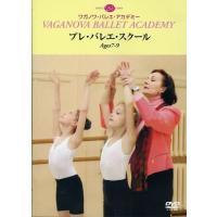 ワガノワ・メソッドは世界中のバレエ界で認められ、 取り入れられているバレエ教授法です。  このメソッ...