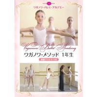 バレエ DVD ワガノワ・メソッド1年生 初級クラス Ages 9-11(レッスンDVD)