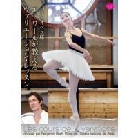 パリ・オペラ座バレエのエトワールとして活躍した バンジャマン・ペッシュが、ヴァリエーションを 踊りこ...