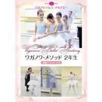 バレエ DVD ワガノワ・メソッド2年生 初級クラス Ages 10-12(レッスンDVD)