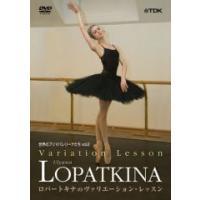 マリインスキー・バレエのプリマバレリーナ、ウリヤーナ・ロパートキナ。  現在、世界で人気、実力ともに...