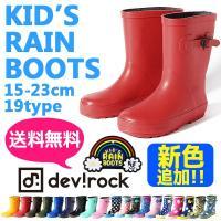 全16色から選べる♪キッズラバーレインブーツ レインシューズ 長靴 雨具 雪 韓国子供服 キッズ ジ...