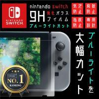 Nintendo Switch 9H超硬質ブルーライトカットガラス保護フィルム  目に優しいブルーラ...
