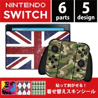 [商品説明]  ■ニンテンドースイッチスキンシール 【対応機種】  Nintendo Switch ...