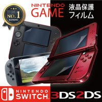 3DS 3DSLL New3DS New3DSLL 2DS NEW2DSLL 液晶保護フィルム 液晶...