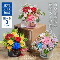 【東京都港区のお花屋さんで作成】 3種のスタイルから選べるオリジナルフラワーアレンジメント