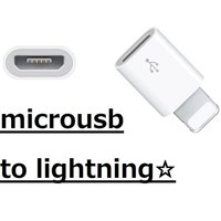 iOS端末向け変換アダプタ1個☆ microUSB から Lightning端子へ変換可能です☆  ...
