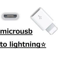 iOS端末向け変換アダプタ3個セット☆ microUSB から Lightning端子へ変換可能です...