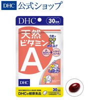 【 DHC 公式 最短即日発送 】天然ビタミンA 30日分 | サプリ メール便