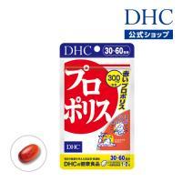 【 DHC 公式 】 プロポリス 30日分 | サプリ サプリメント メール便