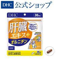 【 DHC 公式 】 肝臓エキス + オルニチン 30日分 | サプリメント メール便
