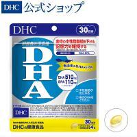 【 DHC 公式 最短即日発送 】 DHA 30日分 機能性表示食品 | サプリメント サプリ オメガ3 EPA メール便 【20210328】