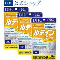 【 DHC 公式 最短即日発送 】 ルテイン 光対策 30日分 3個セット 機能性表示食品 | サプリメント サプリ 目 メール便 お買い得