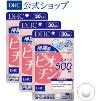 【 DHC 公式 最短即日発送 】 持続型ビオチン 30日分 3個セット | ビタミン サプリ サプリメント メール便 お買い得