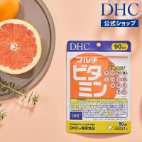 dhc サプリ ビタミン ビタミンc 【メーカー直販】 マルチビタミン 徳用90日分 | サプリメント