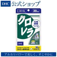 dhc サプリ 【メーカー直販】 クロレラ 30日分 | サプリメント
