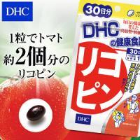 dhc サプリ 【お買い得】【メーカー直販】 リコピン 30日分 | サプリメント