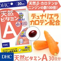 dhc サプリ ビタミン 【メーカー直販】 天然ビタミンA 30日分   サプリメント