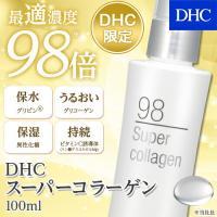 最適濃度(※1)98倍(※2)。みずみずしくうるおす美容液! 『DHCスーパーコラーゲン』は、浸透(...