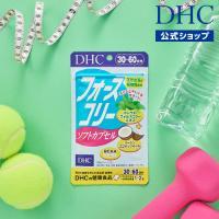 dhc サプリ ダイエット 【お買い得】【メーカー直販】 フォースコリー 30日分 | サプリメント 女性 男性