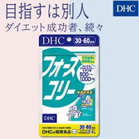 dhc サプリ ダイエット 【メーカー直販】 フォースコリー 30日分 | サプリメント 女性 男性