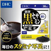 dhc サプリ 【メーカー直販】醗酵黒セサミン+スタミナ 30日分 | サプリメント