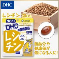 脂肪分や健康値が気になる人に! スムーズな流れをサポート! DHCの「レシチン」は、大豆から抽出した...