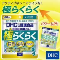 dhc サプリ グルコサミン コンドロイチン 【メーカー直販】極らくらく 30日分 | サプリメント