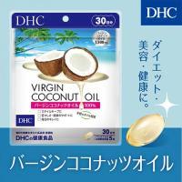 ダイエットや美容・健康にも!話題のココナッツオイルが手軽なサプリに! DHCの「バージン ココナッツ...