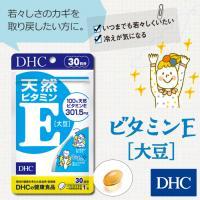 dhc サプリ ビタミン 【メーカー直販】天然ビタミンE[大豆] 30日分 | サプリメント