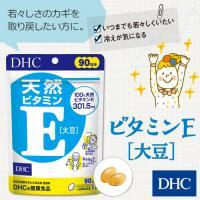 dhc サプリ ビタミン 【メーカー直販】天然ビタミンE[大豆] 90日分 | サプリメント
