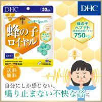 dhc サプリ 【メーカー直販】【送料無料】DHC蜂の子ロイヤル 30日分 | サプリメント
