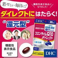 dhc サプリ 【メーカー直販】 コエンザイムQ10 ダイレクト 30日分【機能性表示食品】 | サプリメント