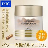 dhc サプリ 【送料無料】【メーカー直販】パワー 有機ゲルマニウム 30日分 | サプリメント 美容サプリ