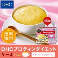 """【15食分】ふわふわケーキで""""おきかえ食""""! 1食186kcal以下&栄養バッチリ! 『DHCプロテ..."""