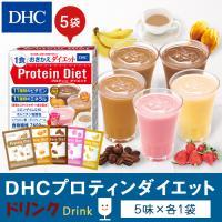 【5食分】全5味×各1食ずつ入り! まず試してみたい方にぴったり☆ 『DHCプロティンダイエット』は...