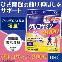 dhc サプリ グルコサミン コンドロイチン 【メーカー直販】グルコサミン 2000 30日分 機能性表示食品 | サプリメント