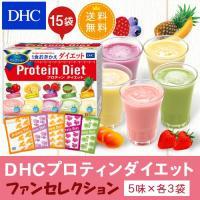 【15食分】限定復刻! みんなが選んだ人気の5味をお楽しみください! 『DHCプロティンダイエット ...
